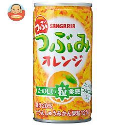 サンガリア つぶつぶみオレンジ 190g缶×30本入