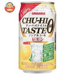サンガリア チューハイテイスト レモン Alc.0.00% 350g缶×24本入