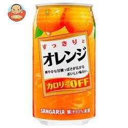 サンガリア すっきりとオレンジ 340g缶×24本入