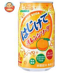 サンガリア はじけてオレンジソーダ 350g缶×24本入