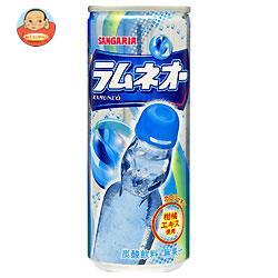 サンガリア ラムネオー 250g缶×30本入