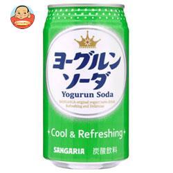 サンガリア ヨーグルンソーダ 350g缶×24本入