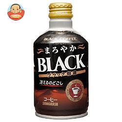 サンガリア まろやかブラックコーヒー 280gボトル缶×24本入