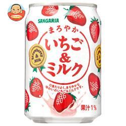 サンガリア まろやかいちご&ミルク 275g缶×24本入
