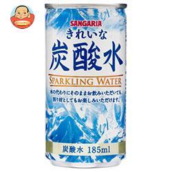 サンガリア 天然水 炭酸水 185ml缶×30本入
