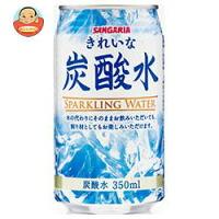 サンガリア きれいな炭酸水 350ml缶×24本入