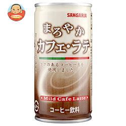 サンガリア まろやかカフェ・ラテ 190g缶×30本入