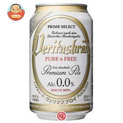 VERITASBRAU PURE&FREE(ヴェリタスブロイ ピュアアンドフリー) 330ml缶×24本入