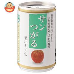 長野興農 信州 サンつがる りんごジュース 160g缶×30本入
