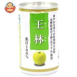 長野興農 信州 王林 りんごジュース 160g缶×30本入