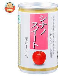 長野興農 信州 シナノスイート りんごジュース 160g缶×30本入