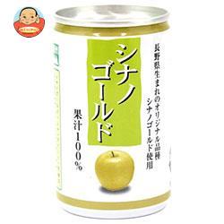 長野興農 信州 シナノゴールド りんごジュース 160g缶×30本入