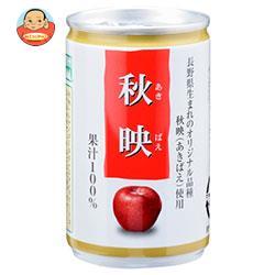 長野興農 信州 秋映 りんごジュース 160g缶×30本入