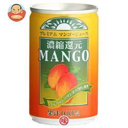 長野興農 プレミアムマンゴージュース(濃縮還元) 160g缶×20本入