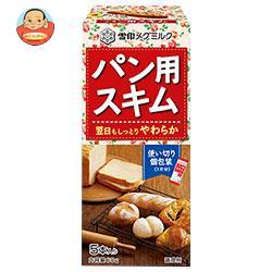 雪印メグミルク パン用スキム 12g×5本×12個入