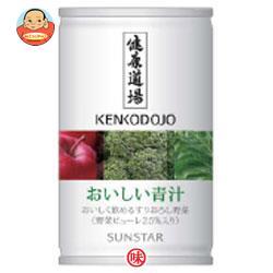 サンスター 健康道場 おいしい青汁 160g缶×30本入