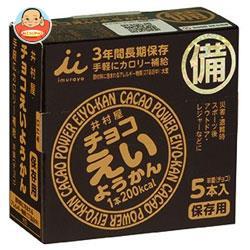 井村屋 チョコえいようかん 55g×5本×20箱入