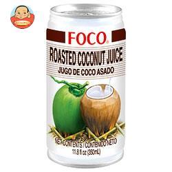 FOCO(フォコ) ローストココナッツジュース 350ml缶×24本入