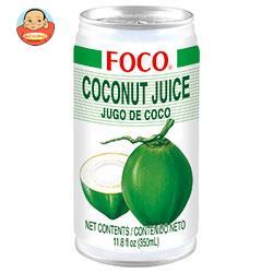 FOCO(フォコ) ココナッツジュース 350ml缶×24本入
