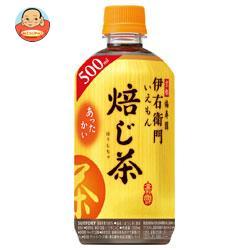 サントリー 【HOT用】ホット 伊右衛門(いえもん) 焙じ茶 500mlペットボトル×24本入