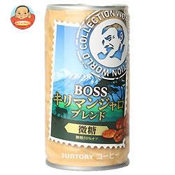 サントリー BOSS(ボス) ワールドコレクションキリマンジャロ 微糖 185g缶×30本入
