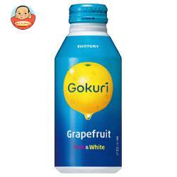 サントリー Gokuri(ゴクリ) グレープフルーツ 400gボトル缶×24本入