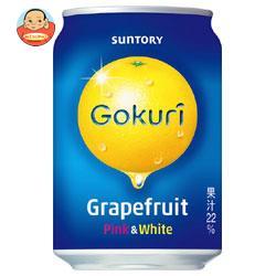 サントリー Gokuri(ゴクリ) グレープフルーツ 290g缶×24本入