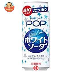 サントリー ポップホワイトソーダ 490ml缶×24本入