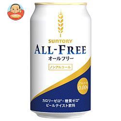 サントリー ALL FREE(オールフリー) 350ml缶×24本入