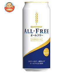 サントリー ALL FREE(オールフリー) 500ml缶×24本入