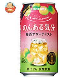 サントリー のんある気分 梅酒サワーテイスト 350ml缶×24本入