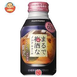 サントリー まるで梅酒なノンアルコール 280mlボトル缶×24本入