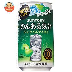 サントリー のんある気分 ジンライムテイスト 350ml缶×24本入