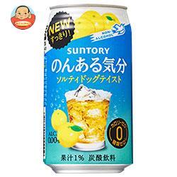 サントリー のんある気分 ソルティドッグテイスト 350ml缶×24本入