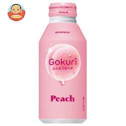 サントリー Gokuri(ゴクリ) ふんわりピーチ 400gボトル缶×24本入