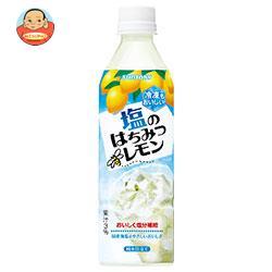 サントリー 塩のはちみつレモン 490mlペットボトル×24本入