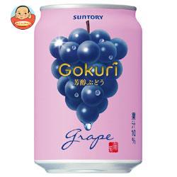 サントリー Gokuri(ゴクリ) 芳醇ぶどう 290g缶×24本入