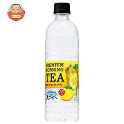サントリー サントリー天然水 PREMIUM MORNING TEA(プレミアムモーニングティー) レモン【手売り用】 550mlペットボトル×24本入