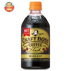 サントリー 【HOT用】クラフトボス ブラック 500mlペットボトル×24本入