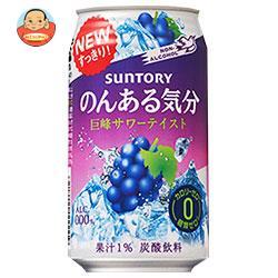 サントリー のんある気分 巨峰サワーテイスト 350ml缶×24本入