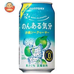 サントリー のんある気分 沖縄シークヮーサー 350ml缶×24本入