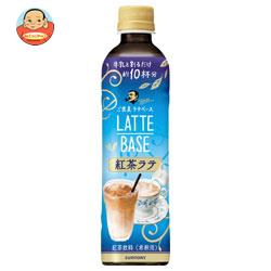 サントリー ボス ラテベース 紅茶ラテ【希釈用】 490mlペットボトル×24本入