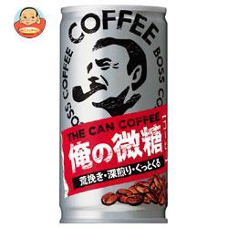 サントリー BOSS(ボス) THE CAN COFFEE(ザ カンコーヒー) 俺の微糖 185g缶×30本入