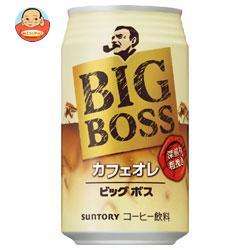 サントリー ビッグボス カフェオレ 350ml缶×24本入