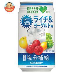 サントリー GREEN DAKARA(グリーン ダカラ) 塩ライチ&ヨーグルト味 350ml缶×24本入