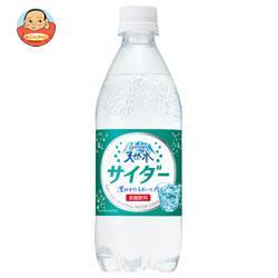 サントリー 天然水 サイダー【自動販売機用】 490mlペットボトル×24本入