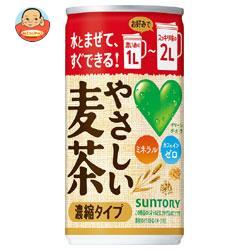 サントリー GREEN DAKARA(グリーン ダカラ) やさしい麦茶 濃縮タイプ 180g缶×30本入