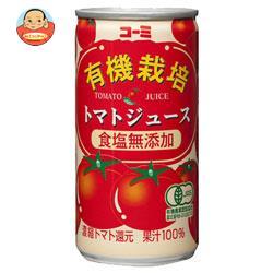 コーミ 有機栽培 食塩無添加 トマトジュース 190g缶×30(6×5)本入