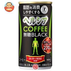 花王 ヘルシアコーヒー 無糖ブラック【特定保健用食品 特保】 185g缶×30本入