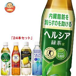 花王 ヘルシア 詰め合わせセット【特定保健用食品 特保】 500ml・350mlペットボトル×24本入